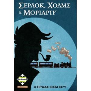 ΣΕΡΛΟΚ ΧΟΛΜΣ ΚΑΙ ΜΟΡΙΑΡΤΥ ΚΑΙΣΣΑ ΒΙΒΛΙΟΠΑΙΧΝΙΔΙ 1 10+