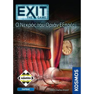 EXIT-Ο ΝΕΚΡΟΣ ΤΟΥ ΟΡΙΑΝ ΕΞΠΡΕΣ ΚΑΙΣΣΑ ΕΠΙΤΡΑΠΕΖΙΟ ΠΑΙΧΤΕΣ 1-4 12+