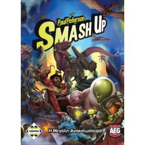 SMASH UP - Η ΜΕΓΑΛΗ ΑΝΑΚΑΤΩΣΟΥΡΑ ΚΑΙΣΣΑ ΕΠΙΤΡΑΠΕΖΙΟ ΠΑΙΧΤΕΣ 2-4 12+