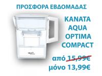 ΚΑΝΑΤΑ AQUA OPTIMA COMPACT EJ0243