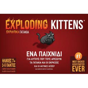 EXPLODING KITTENS-ΕΚΡΗΚΤΙΚΑ ΓΑΤΑΚΙΑ ΕΠΙΤΡΑΠΕΖΙΟ ΚΑΙΣΣΑ ΠΑΙΚΤΕΣ 2-5 7+