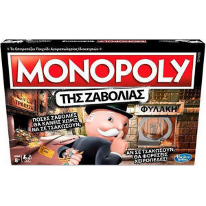 HASBRO MONOPOLY CHEATERS EDITION ΤΗΣ ΖΑΒΟΛΙΑΣ ΠΑΙΚΤΕΣ 2-6 8+