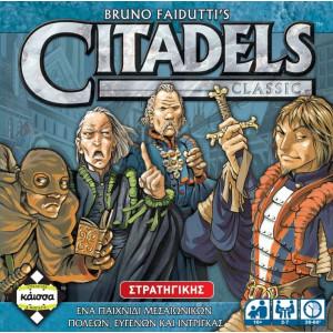 CITADELS CLASSIC (GREEK) ΕΠΙΤΡΑΠΕΖΙΟ ΚΑΙΣΣΑ ΠΑΙΚΤΕΣ 2-7 10+
