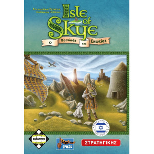 ISLE OF SKYE-Ο ΒΑΣΙΛΙΑΣ ΤΗΣ ΣΚΩΤΙΑΣ ΕΠΙΤΡΑΠΕΖΙΟ ΚΑΙΣΣΑ ΠΑΙΚΤΕΣ 2-5 8+