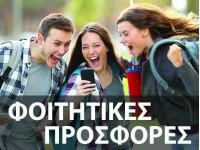 foititikes-prosfores