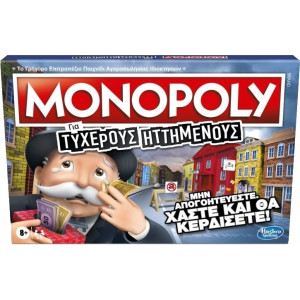 HASBRO MONOPOLY FOR SOME LOSERS ΠΑΙΚΤΕΣ 2-6 ΗΛΙΚΙΑ 8+
