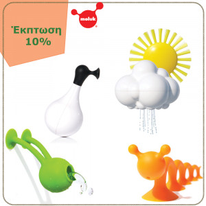 ΈΚΠΤΩΣΗ 10%: Moluk Παιχνίδια νερού Plui Weather Set + Oogi Bongo + Oogi Pilla + Boi 43071+43220+43230+43280