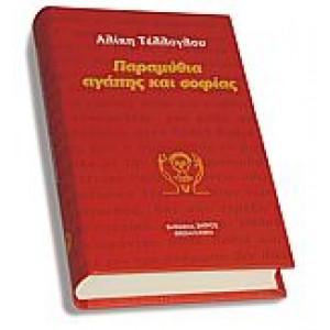 Παραμύθια αγάπης και σοφίας, της Αλίκης Τέλογλου BK0057