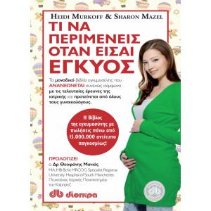 Τι να περιμένεις όταν είσαι έγκυος BK125-4