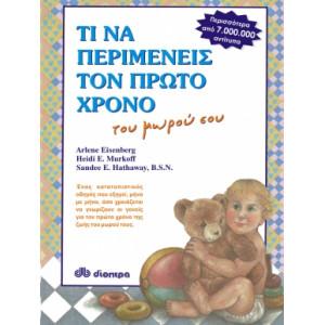 Τι να περιμένεις τον πρώτο χρόνο του μωρού σου BK248-0