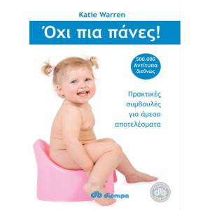 Βιβλίο Όχι πια πάνες - Best seller BK390-6_