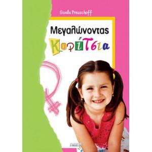 Μεγαλώνοντας Κορίτσια BK90.70.01.006