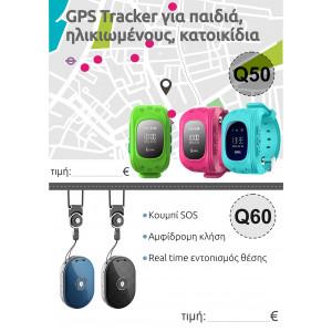 Αφισα βιτρινας GPS Tracker, A3 BRC-GPS