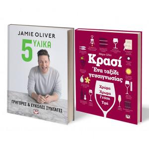 ΣΕΤ ΜΑΓΕΙΡΙΚΗ JAMIE OLIVER (5 ΥΛΙΚΑ) & ΚΡΑΣΙ