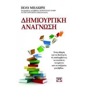 e-book ΔΗΜΙΟΥΡΓΙΚΗ ΑΝΑΓΝΩΣΗ