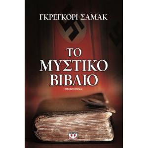 ΤΟ ΜΥΣΤΙΚΟ ΒΙΒΛΙΟ
