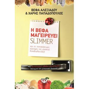 Η ΒΕΦΑ ΜΑΓΕΙΡΕΥΕΙ SLIMMER