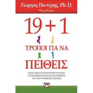 19+1 ΤΡΟΠΟΙ ΓΙΑ ΝΑ ΠΕΙΘΕΙΣ