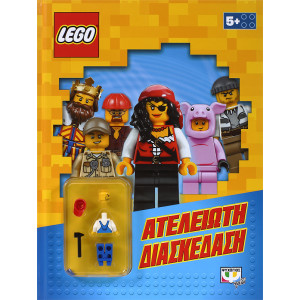 LEGO MIXED: ΑΤΕΛΕΙΩΤΗ ΔΙΑΣΚΕΔΑΣΗ
