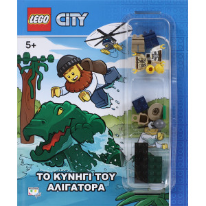 LEGO CITY: ΤΟ ΚΥΝΗΓΙ ΤΟΥ ΑΛΙΓΑΤΟΡΑ
