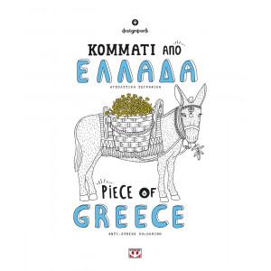 ΚΟΜΜΑΤΙ ΑΠΟ ΕΛΛΑΔΑ - PIECE OF GREECE