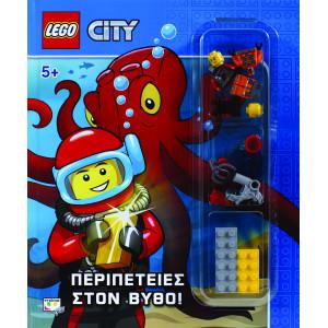 LEGO CITY: ΠΕΡΙΠΕΤΕΙΕΣ ΣΤΟΝ ΒΥΘΟ!