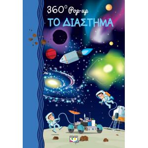 360 POP-UP: ΤΟ ΔΙΑΣΤΗΜΑ