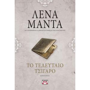 ΤΟ ΤΕΛΕΥΤΑΙΟ ΤΣΙΓΑΡΟ - vintage