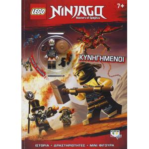 LEGO NINJAGO: ΚΥΝΗΓΗΜΕΝΟΙ