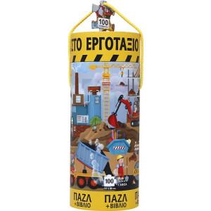 ΟΧΗΜΑΤΑ ΣΤΟ ΕΡΓΟΤΑΞΙΟ - ΒΙΒΛΙΟ ΚΑΙ ΠΑΖΛ (100 ΤΜΧ.)