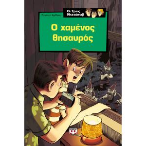 ΟΙ ΤΡΕΙΣ ΝΤΕΤΕΚΤΙΒ -5- Ο ΧΑΜΕΝΟΣ ΘΗΣΑΥΡΟΣ
