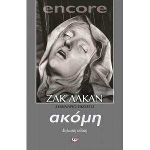ENCORE. ΑΚΟΜΗ, ΚΙ ΑΛΛΟ - ΣΕΜΙΝΑΡΙΟ 20