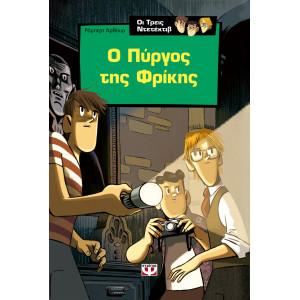ΟΙ ΤΡΕΙΣ ΝΤΕΤΕΚΤΙΒ -1- Ο ΠΥΡΓΟΣ ΤΗΣ ΦΡΙΚΗΣ