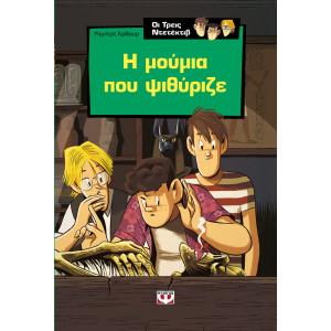 ΟΙ ΤΡΕΙΣ ΝΤΕΤΕΚΤΙΒ -3- Η ΜΟΥΜΙΑ ΠΟΥ ΨΙΘΥΡΙΖΕ