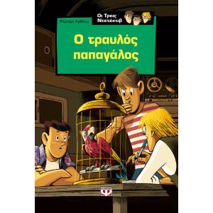 ΟΙ ΤΡΕΙΣ ΝΤΕΤΕΚΤΙΒ -2- Ο ΤΡΑΥΛΟΣ ΠΑΠΑΓΑΛΟΣ