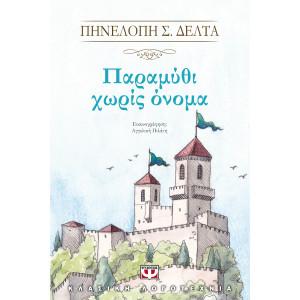 ΠΑΡΑΜΥΘΙ ΧΩΡΙΣ ΟΝΟΜΑ
