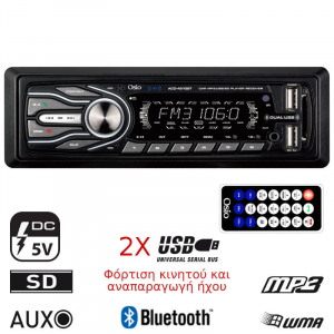 OSIO ACO-4510BT ΡΑΔΙΟ USB ΑΥΤΟΚΙΝΗΤΟΥ ΜΕ BLUETOOTH, ΔΙΠΛΟ USB ΓΙΑ ΦΟΡΤΙΣΗ KAI SD/AUX-IN