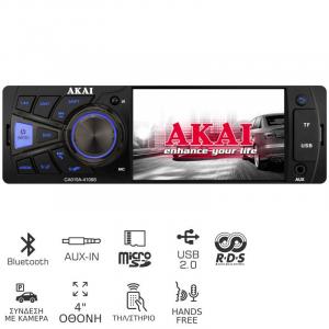 AKAI CA015A-4108S ΡΑΔΙΟ USB ΑΥΤΟΚΙΝΗΤΟΥ ΜΕ ΜΕΓΑΛΗ ΟΘΟΝΗ, BLUETOOTH, USB, MICRO SD, ΚΑΙ AUX-IN